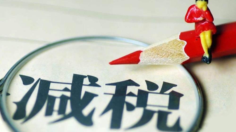 今年1至4月 江西省累计新增减税75.3亿元