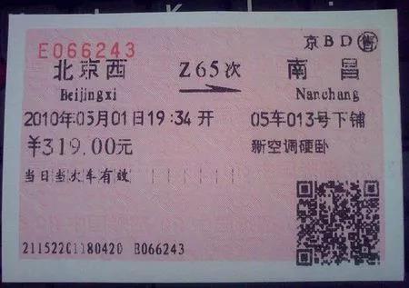 ▲这样的红票不适用于跨境旅客