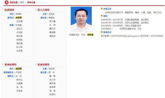 """中国浔阳网此前""""领导之窗""""截图"""