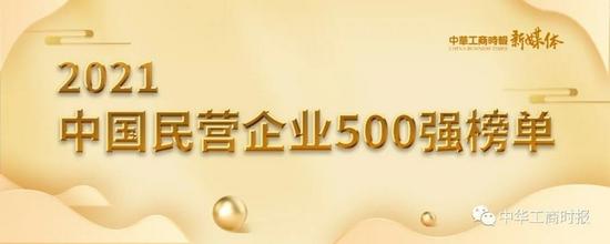 江西6家上榜!2021中国民营企业500强榜单发布