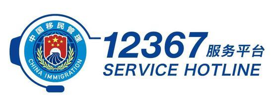 12367平台上线! 24小时提供移民管理服务