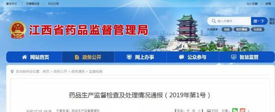 今日,记者在江西省药品监督管理局官网看到药品生产监督检查及处理情况通报。