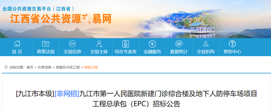 九江市第一人民医院将建门诊综合楼、地下停车场