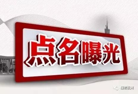 套取项目资金用于公务接待 资溪县文化馆馆长被问责
