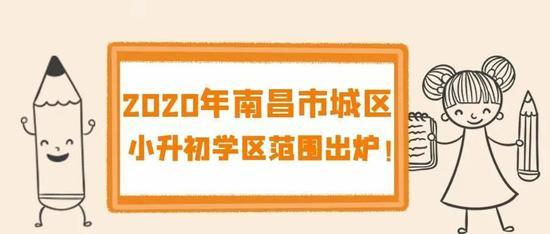刚刚!2020年南昌市城区小升初学区范围出炉!
