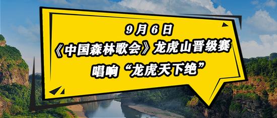 """实力唱将集结!9月6日《中国森林歌会》即将唱响""""龙虎天下绝"""""""