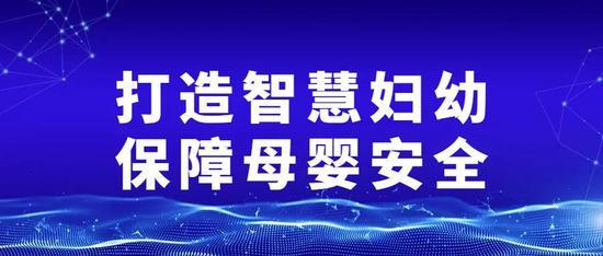 智慧医疗下的母婴健康管理怎么做?九江市妇保院给出了样本