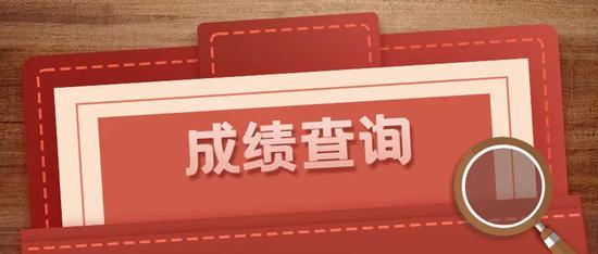 速查!江西省2021年中小学教师招聘考试笔试成绩公布