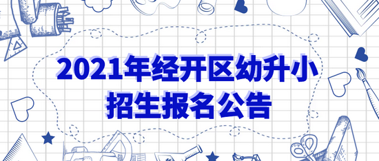 南昌经开区发布小学招生入学公告 8月1日至7日网络报名
