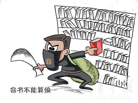 窃书不是偷?72岁老伯竟然做出这样的事情来
