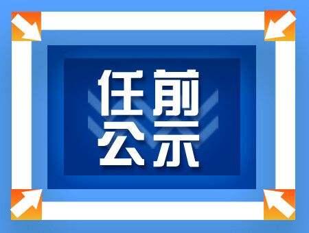 """鹰潭市26名领导干部任前公示 含6名""""80后"""""""