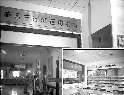 南昌西湖区图书馆原馆长贪污262万 自家装修也报销