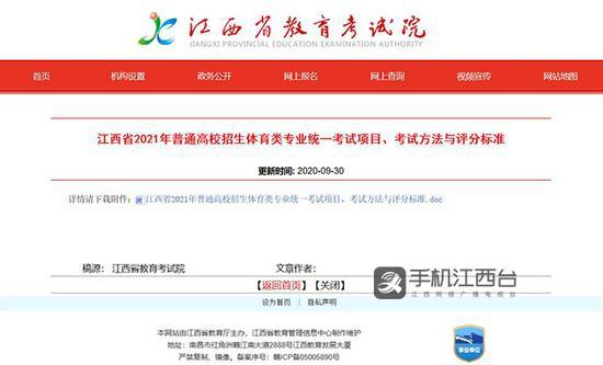 2021江西高招体育专业5项考试评分标准出炉 总分100分
