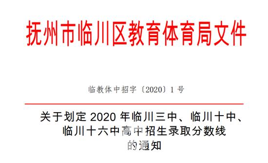 临川三中、十中、十六中高中招生录取线公布
