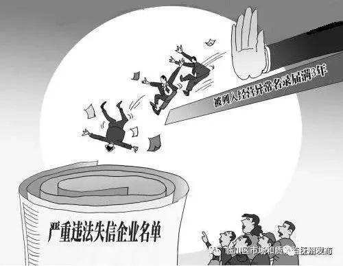 抚州临川92家企业将被列入严重违法失信企业名单