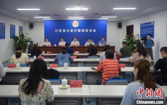 江西省公安厅10日召开新闻发布会通报称,今年1月以来,江西警方累计帮助61个离散家庭实现团圆。 黄立峰 摄