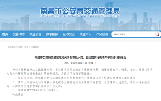 南昌市交管局发布通告 涉及交通管制、抓拍违停…