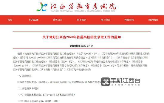 《【摩登2h5登陆地址】江西高招录取时间确定 8月8日为提前批本科》