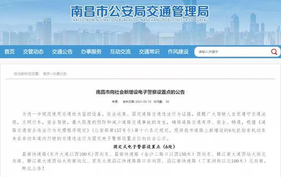 南昌市公安交管局重要公告 增设6处电子警察