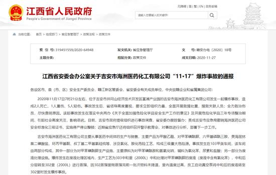 通报来了!吉安化工企业爆炸致2死6伤 事故原因查明