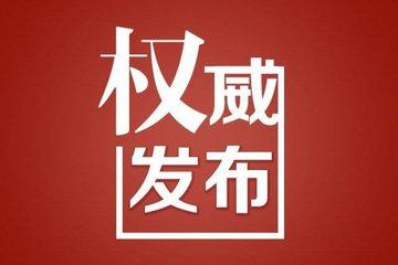 莲花县任免一批领导干部 段黎亮任县广播电视台台长
