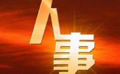 景德镇市人大通过一批人事事项 刘锋任代市长