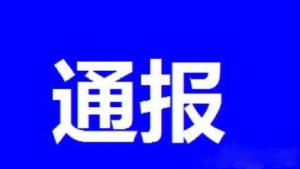 赣州会昌县城管局副局长被免职 抽调时拿钱又收礼