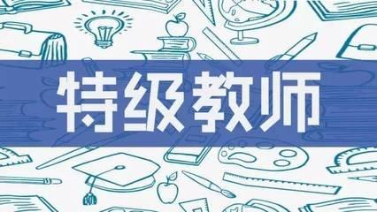 江西第8次特级教师评选候选人名单出炉 187人上榜