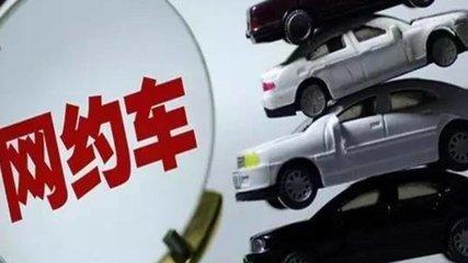 江西开展网约车安全治理 清理不合规车辆及司机