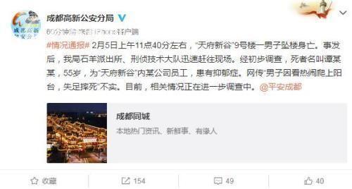 2月7日晚,成都市公安局高新公安分局對此消息進行辟謠。