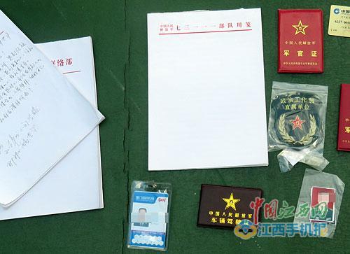 假军官曾某明伪造的部队信笺和军官证
