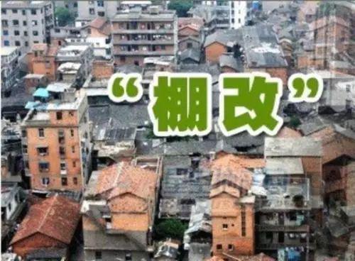 全市计划改造各类棚户区62098户