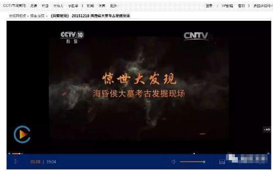 """江西南昌海昏侯荣获央视探索发现栏目""""年度人气奖"""""""