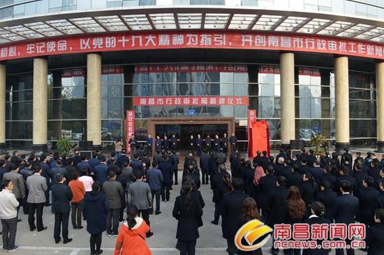 南昌市行政审批局正式挂牌成立