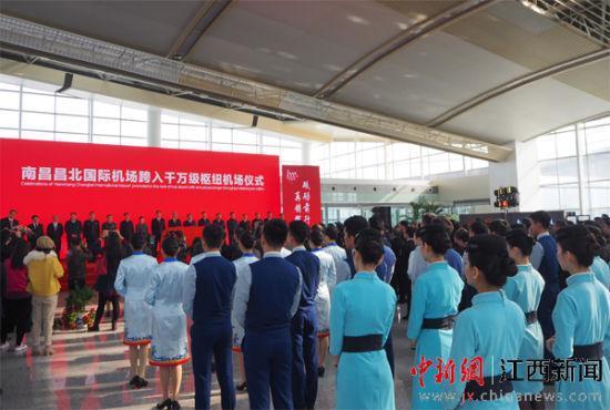南昌昌北国际机场跨入千万级枢纽机场仪式6日在南昌昌北机场T2航站楼内举行。