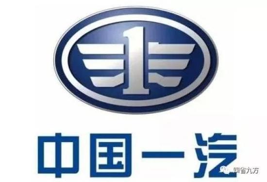 一汽汽车logo图片