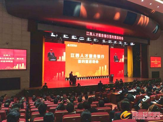 全国首家专业人才服务银行在昌成立