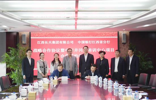 江西中行与江西长天集团携手发力养老康养产业