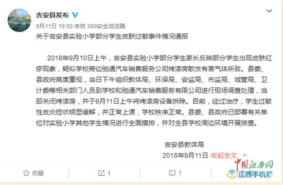 吉安县发布微博发布的情况通报