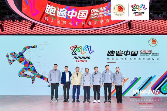 """新华保险成为""""跑遍中国""""线上马拉松 系列赛官方唯一指定保险机构"""