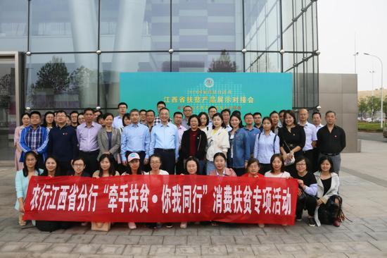农行江西省分行积极组织参加扶贫日活动成果丰硕