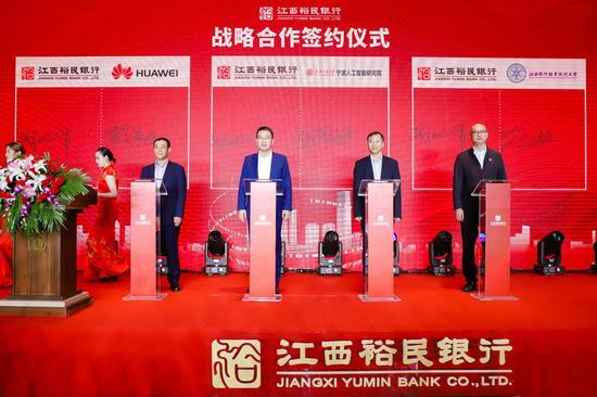 江西裕民银行成立一周年:三大线上普惠产品亮相 与华为签署战略合作协议