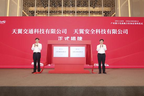 中国电信与苏州市政府深化产业数字化合作 安全、交通两大科技公司挂牌
