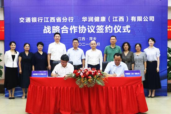 助力惠民就医!交通银行江西省分行与华润健康(江西)签署战略合作协议