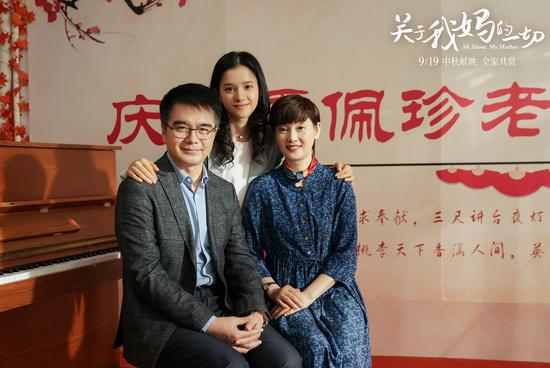 徐帆张婧仪真情诠释《关于我妈的一切》 打造中秋档期最催泪的温情电影