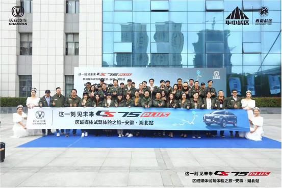 长安CS75PLUS华中区域媒体试驾体验之旅