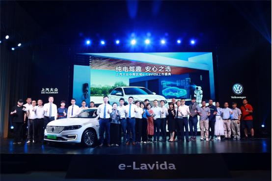 e-Lavida朗逸纯电中南区域上市盛典落幕