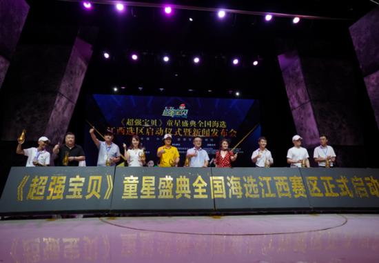 2020《超强宝贝》江西赛区启动仪式暨新闻发布会盛大举行