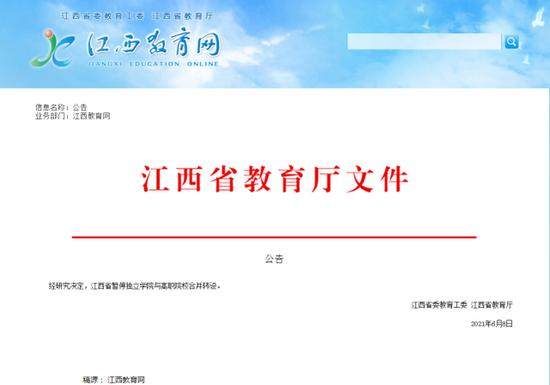 江西省教育厅网站截图