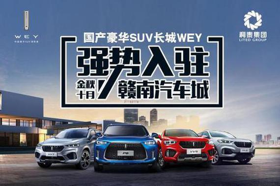 国产豪华SUV长城WEY强势入驻赣南汽车城